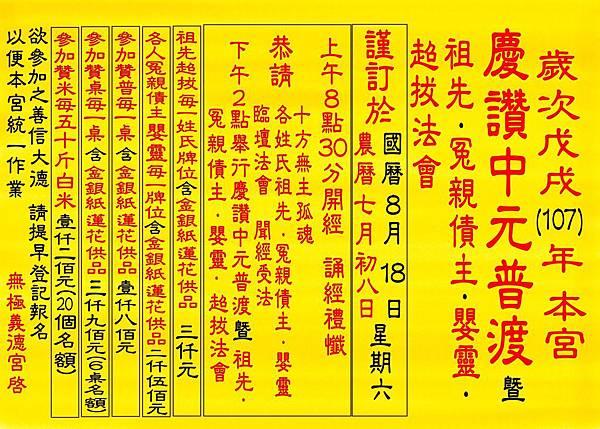107中元普渡公告1.jpg