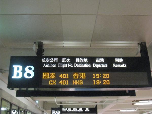 這是我們搭乘的班機ㄟ!