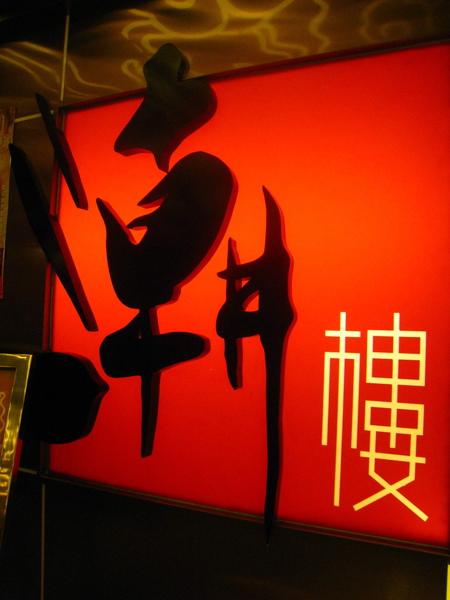 我來香港後最愛的餐廳