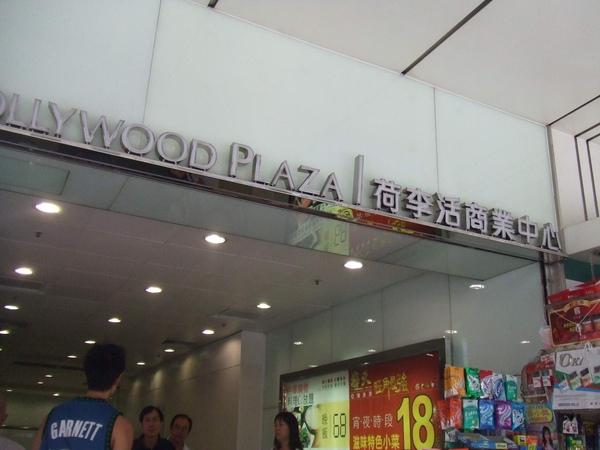 潮樓在這兒吃
