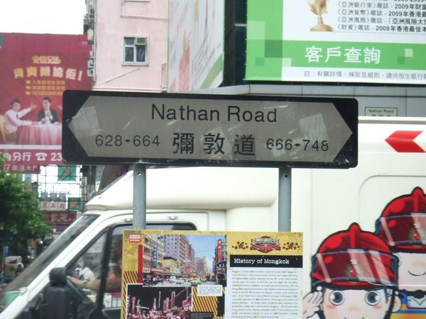 彌敦道是大道啊