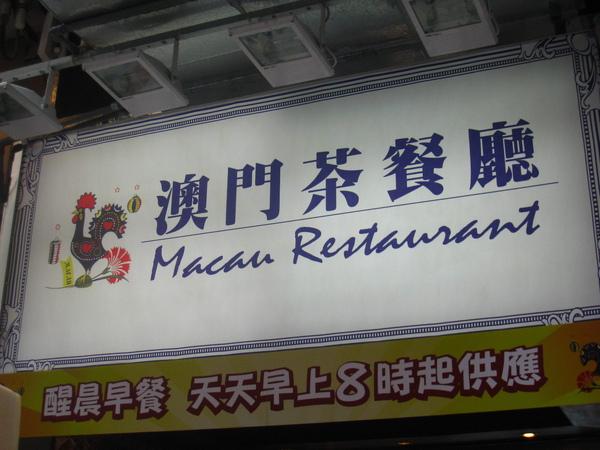 尖沙嘴站的澳門茶餐廳