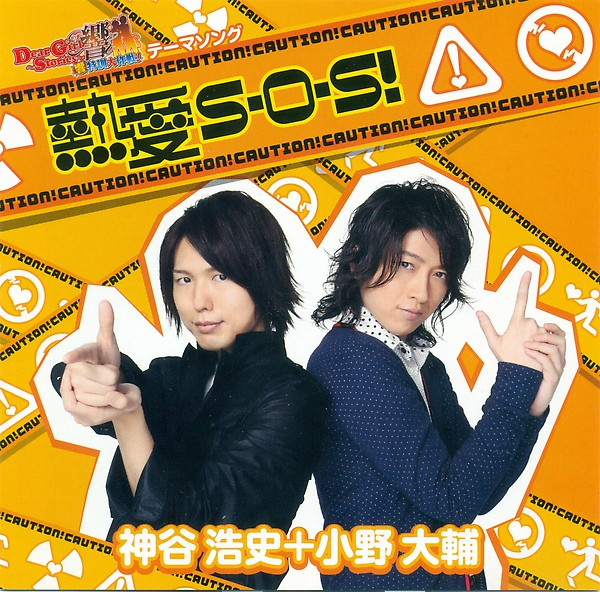 熱愛S・O・S!