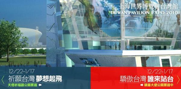 世界博覽會票選.JPG