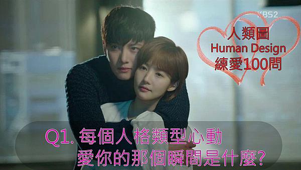 HD-in love Q1.png