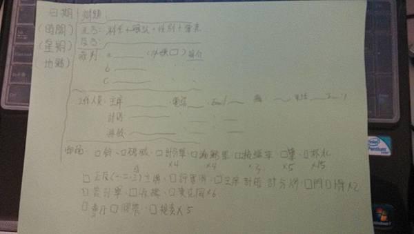2013/05/02臨危受命-辯論賽務規劃