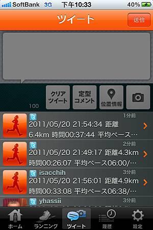 跑步記錄分享