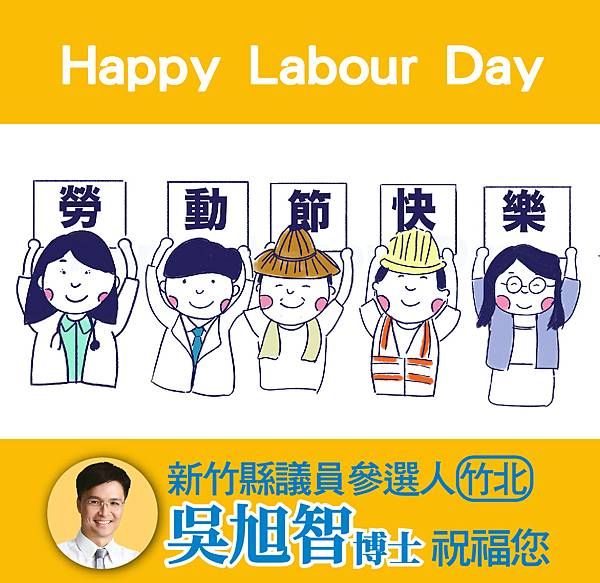 勞動節line宣0501-01.jpg