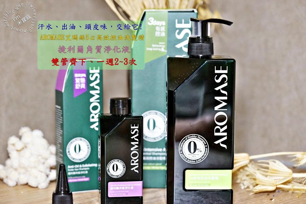 !AROMASE艾瑪絲5α高效控油洗髮精