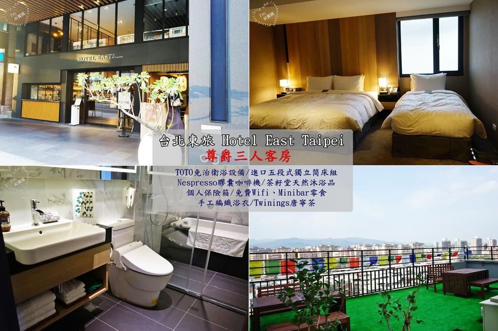 台北東旅 Hotel East Taipei