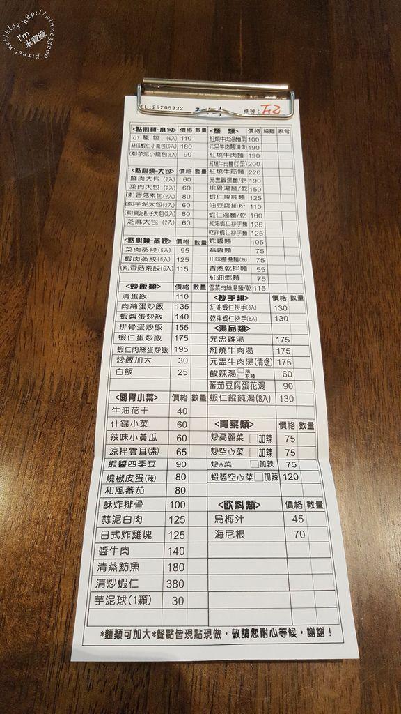 五草車中華食館_2