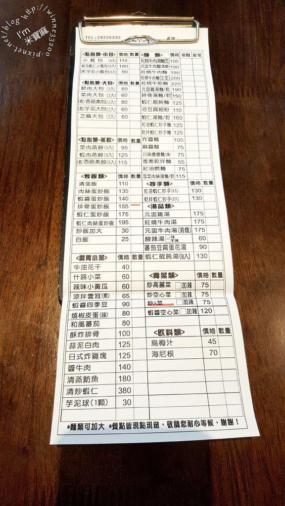 五草車中華食館_6
