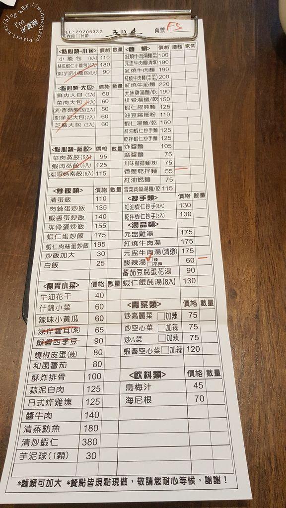 五草車中華食館_13