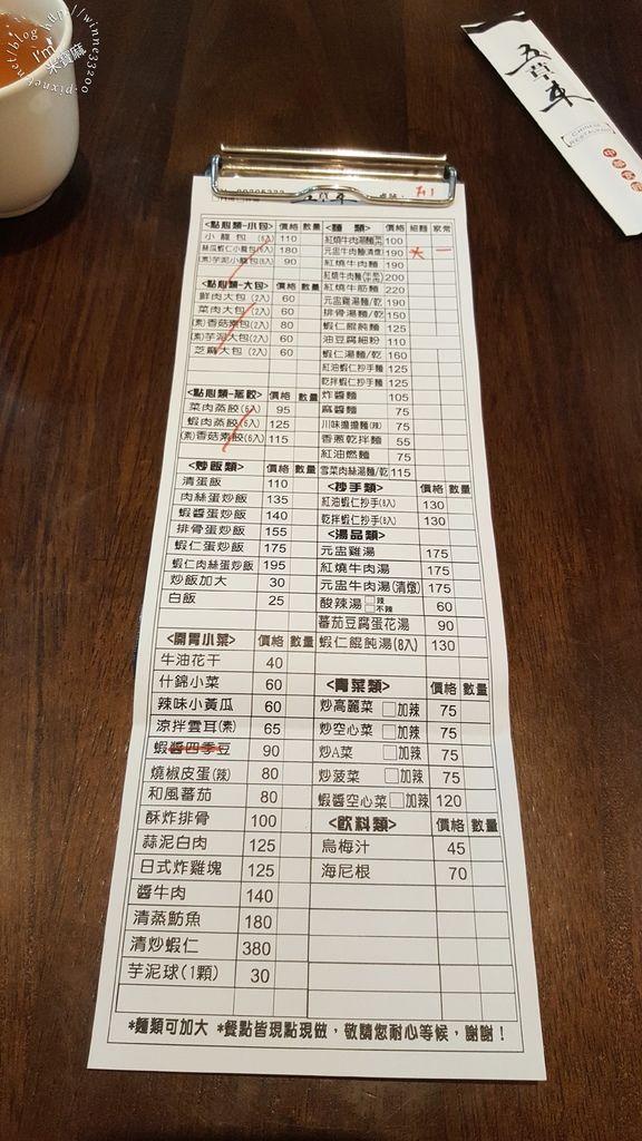 五草車中華食館_20