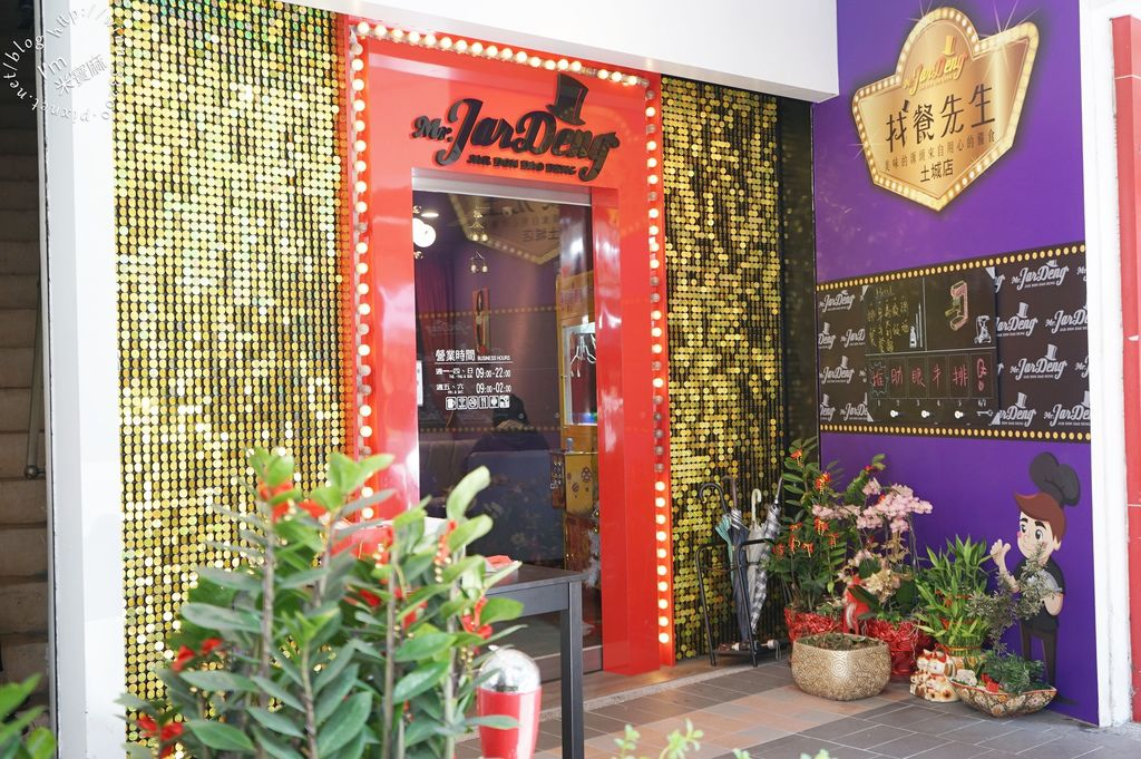 Mr.jardeng土城店_3
