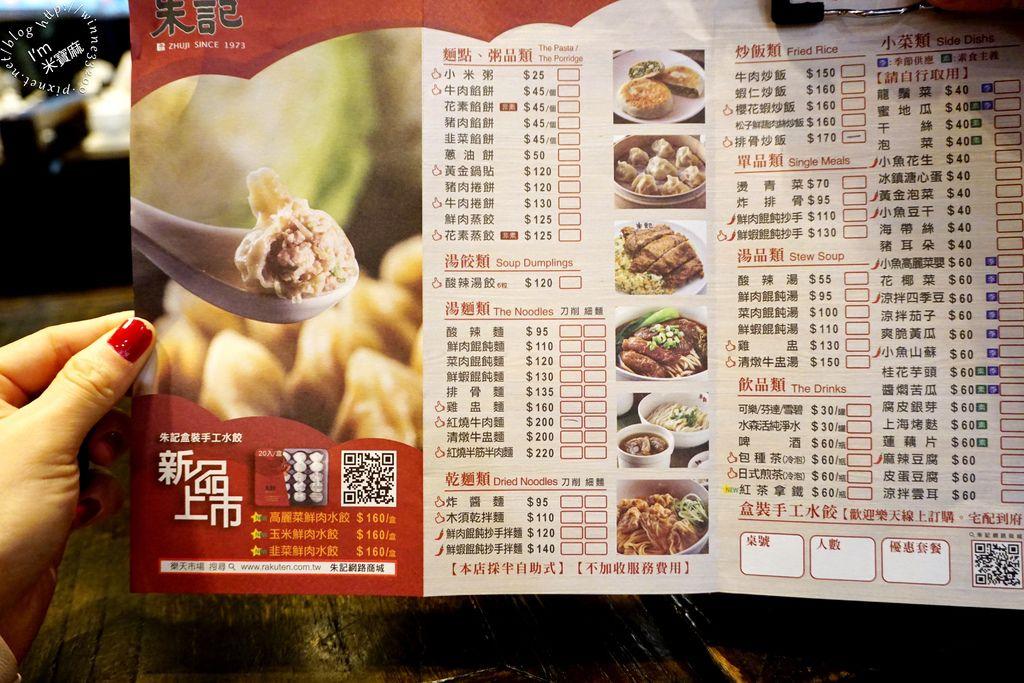 朱記餡餅粥店中和環球店_1