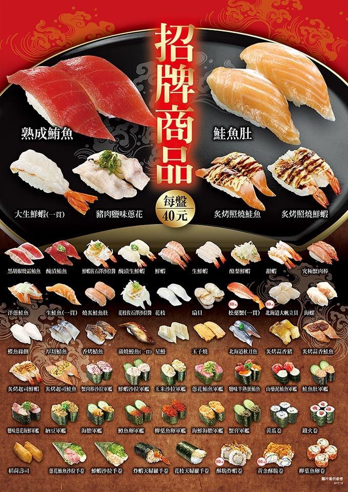 藏壽司Kura Sushi_1