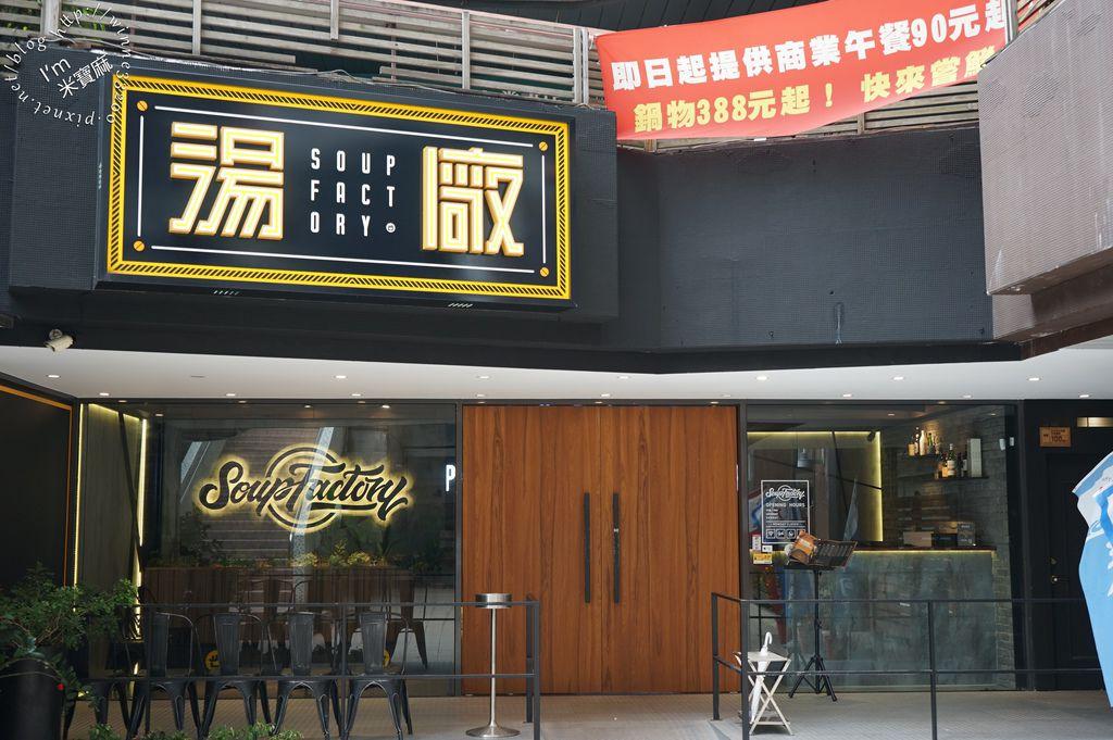 湯廠 Soup Factory_2