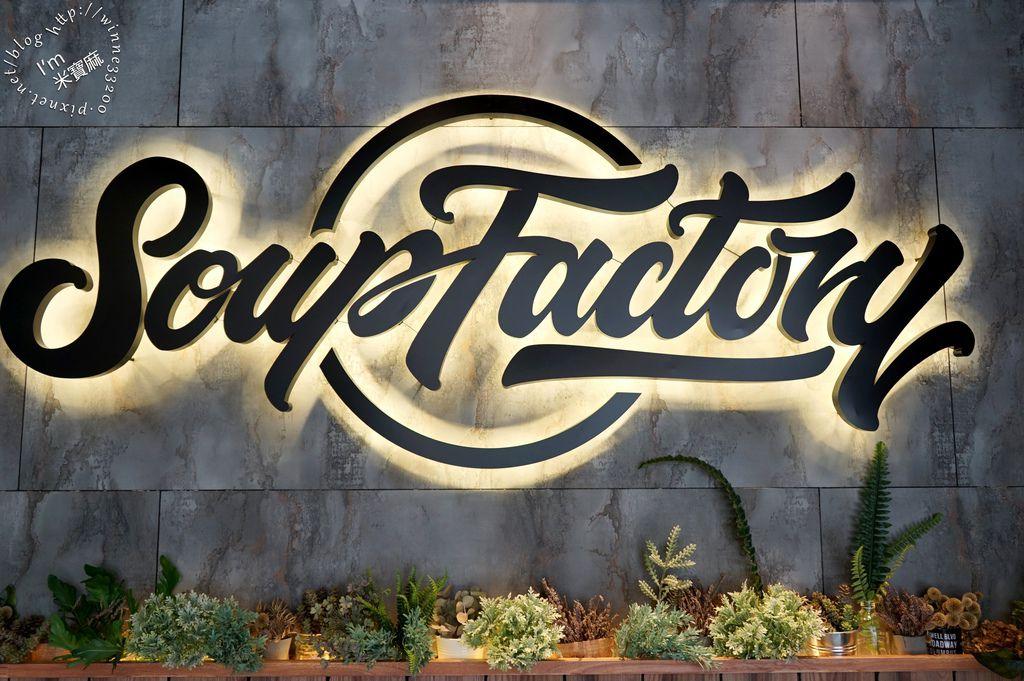 湯廠 Soup Factory_4
