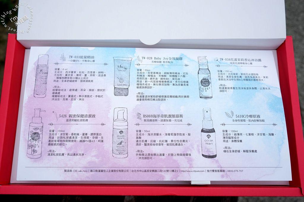 純萃森活芳療禮盒Nature Pure_3