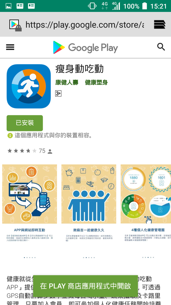 好在康健 瘦身動吃動app_29