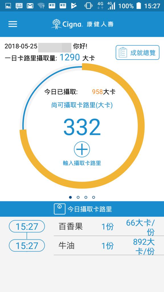 好在康健 瘦身動吃動app_41