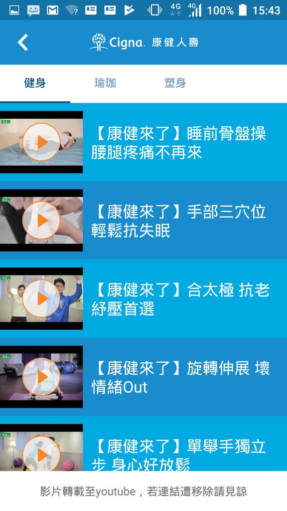 好在康健 瘦身動吃動app_48