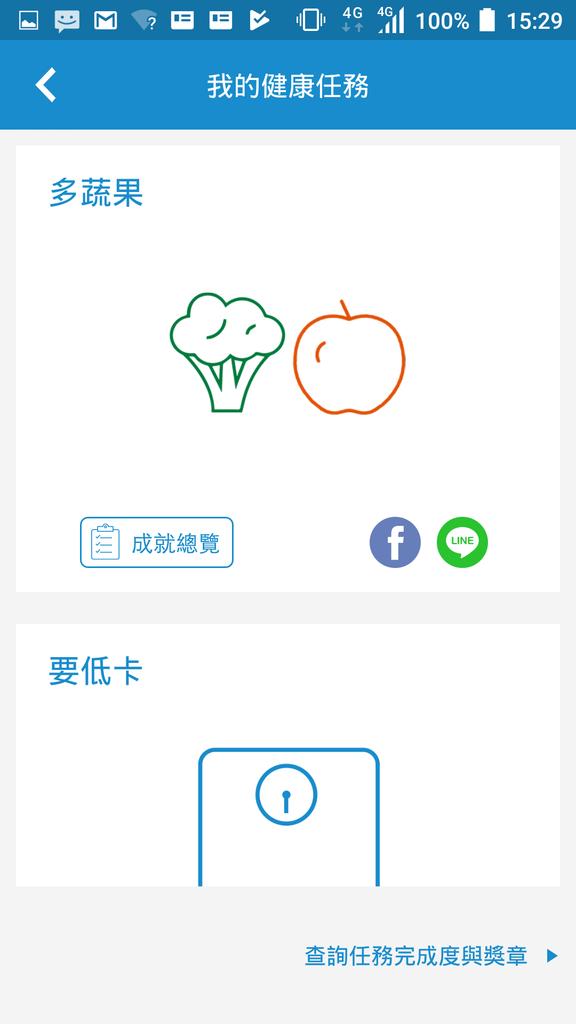 好在康健 瘦身動吃動app_45