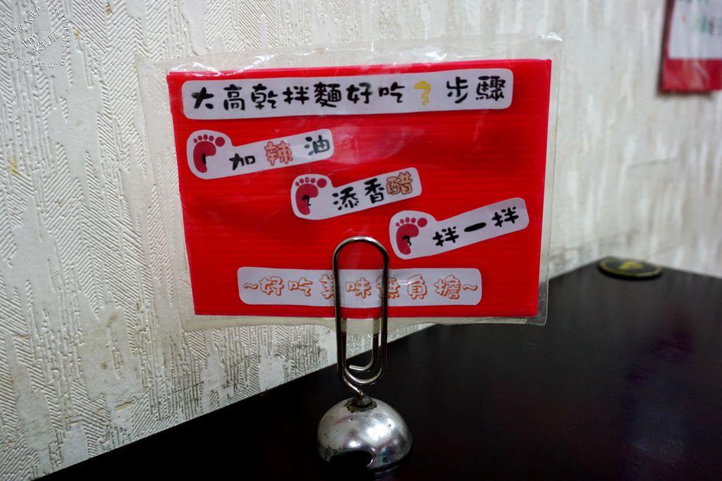 大高福州乾拌麵_5
