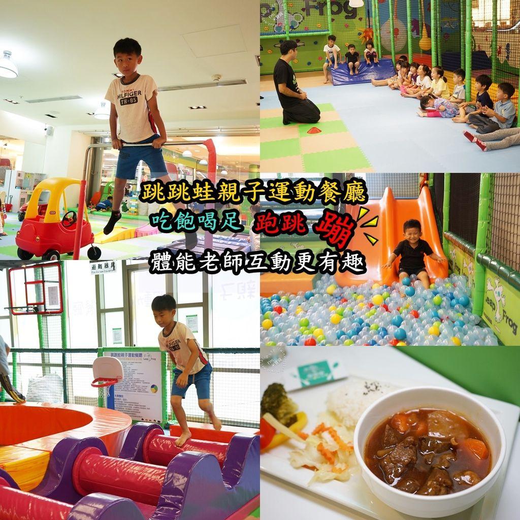 跳跳蛙親子運動餐廳 (1)