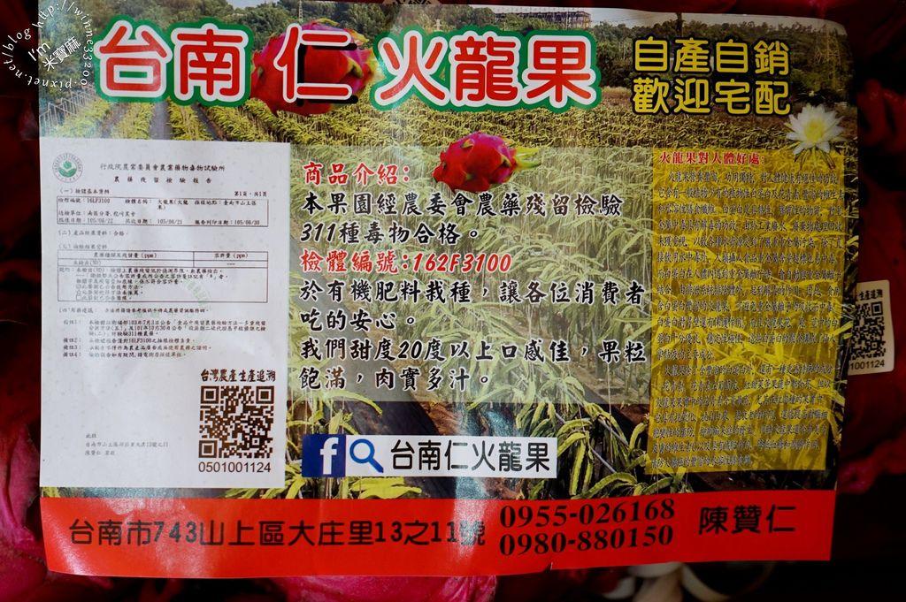 台南仁波霸火龍果3