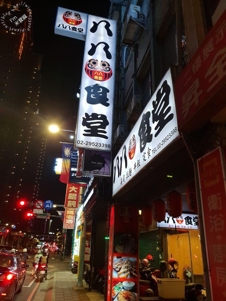 八八食堂壽司拉麵丼飯定食_3