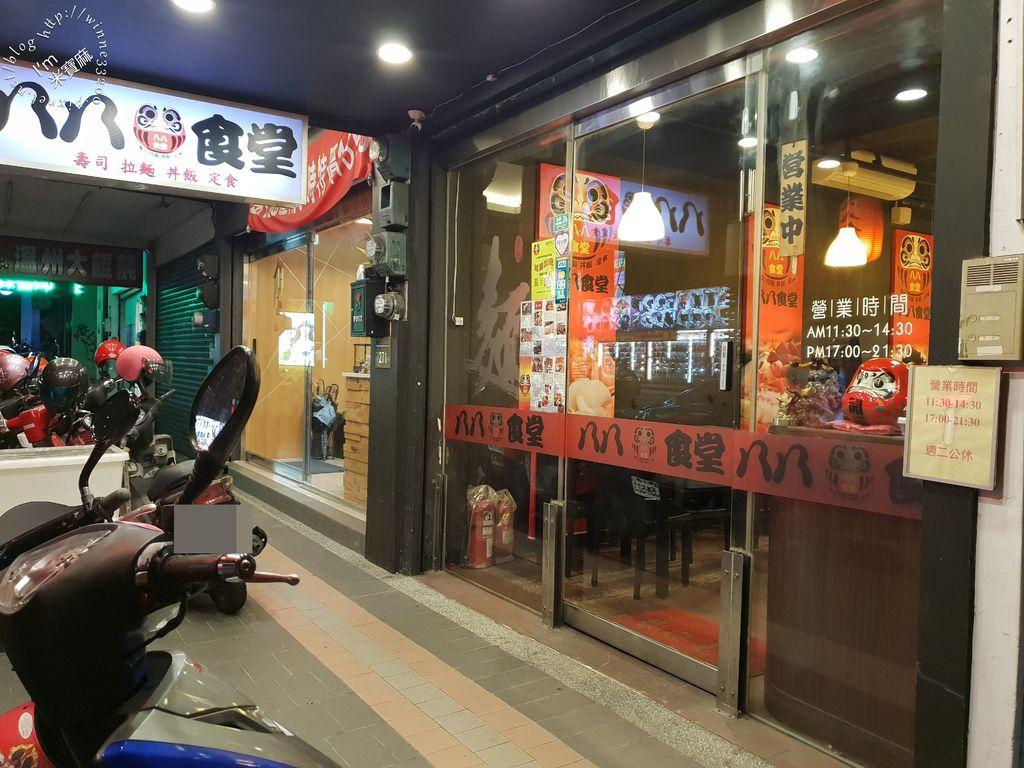 八八食堂壽司拉麵丼飯定食_2