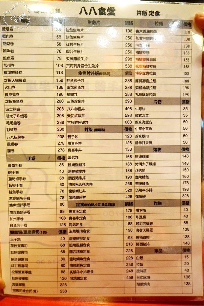 八八食堂壽司拉麵丼飯定食_13