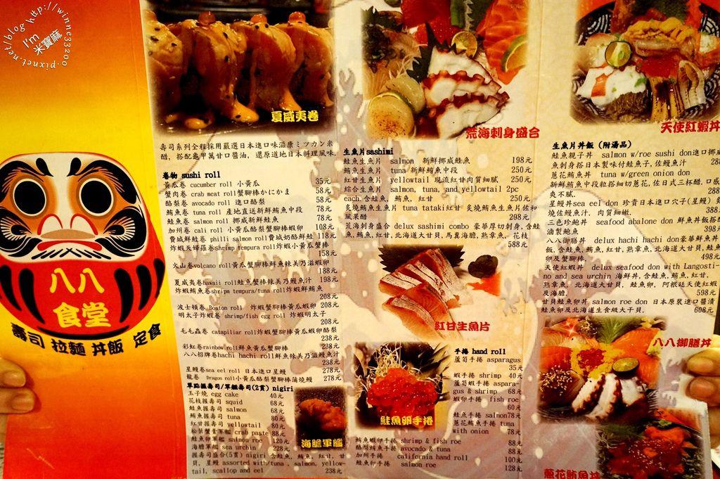 八八食堂壽司拉麵丼飯定食_16