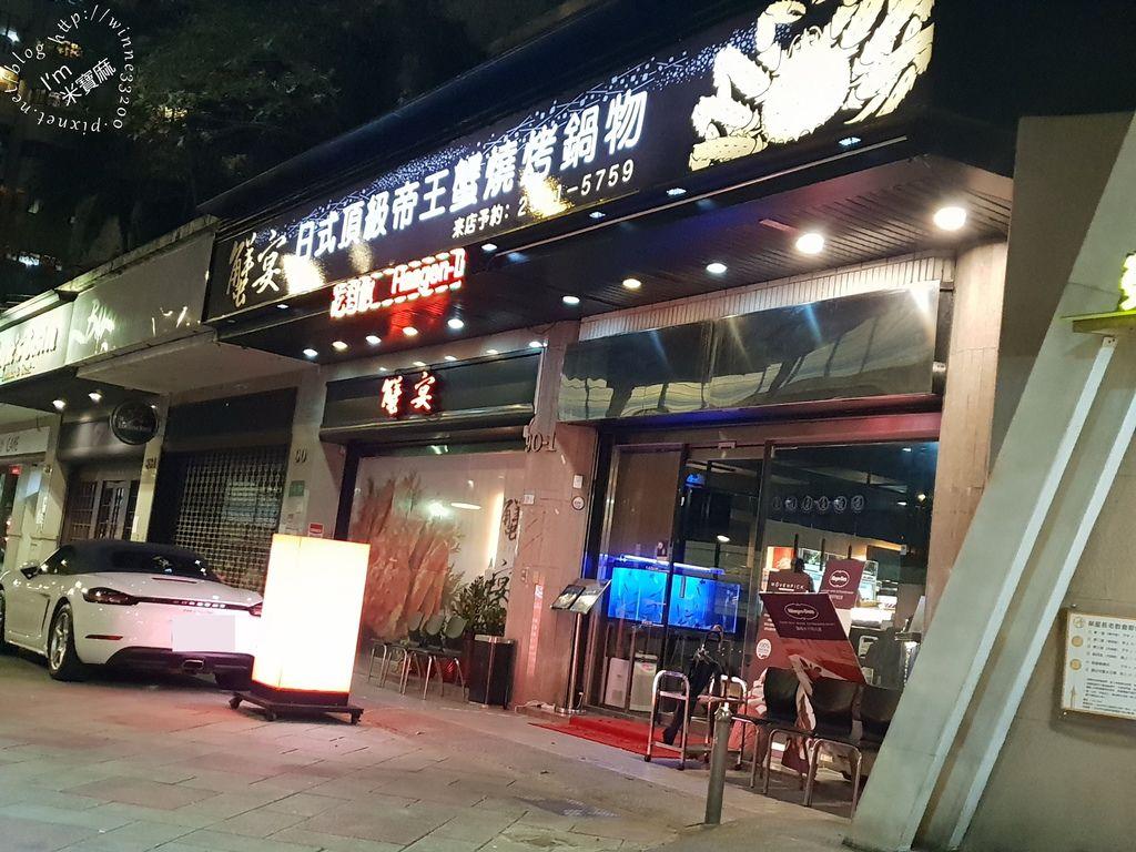 蟹宴日式頂級帝王蟹燒烤鍋物吃到飽_1