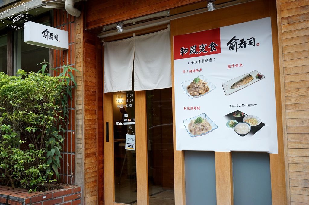俞壽司 大安日式料理 (35)