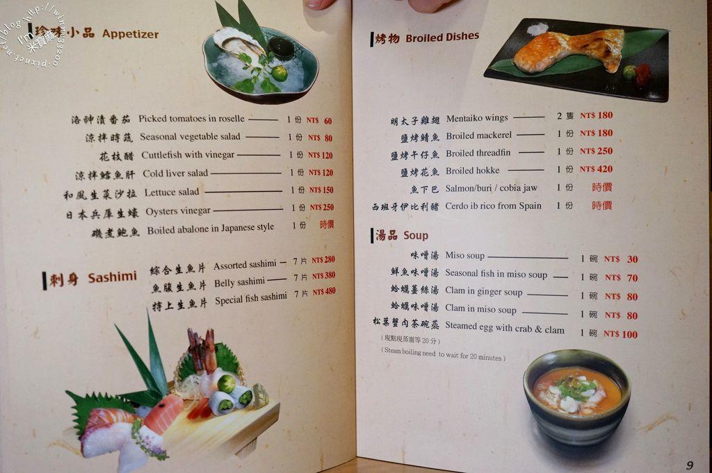 俞壽司 大安日式料理 (30)