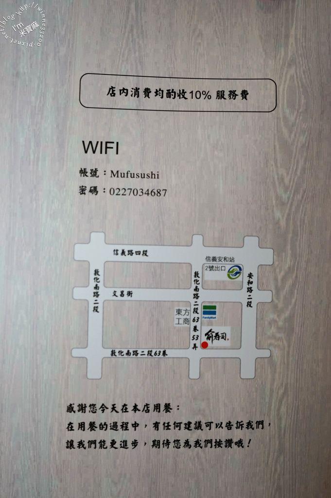 俞壽司 大安日式料理 (33)
