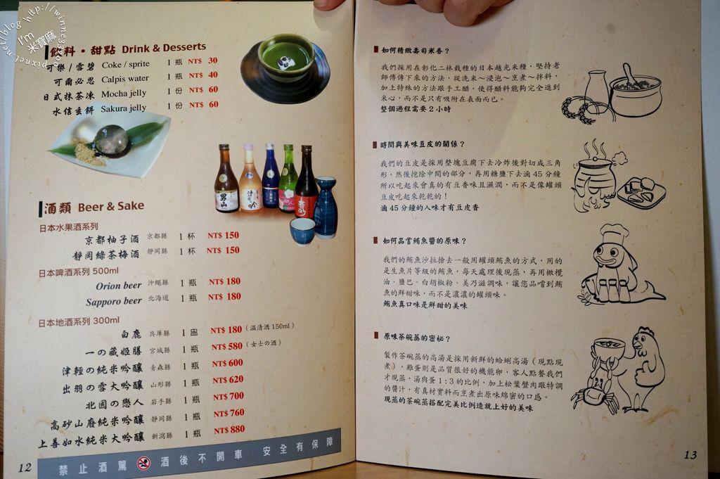 俞壽司 大安日式料理 (32)