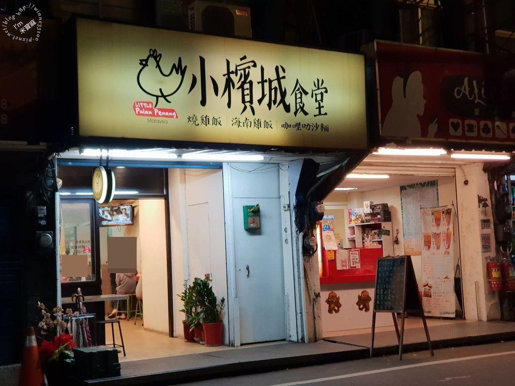 小檳城食堂 燒雞飯 海南雞飯 咖哩叻沙麵 (25)