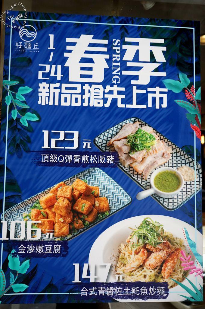 好麵丘中山國中麵食  (3)