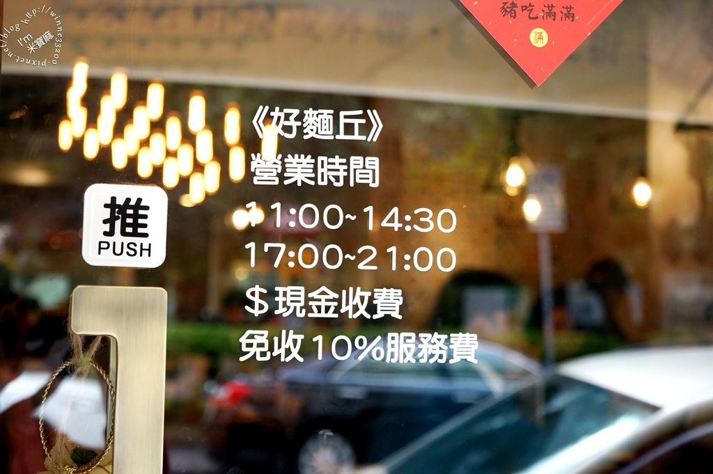 好麵丘中山國中麵食  (4)