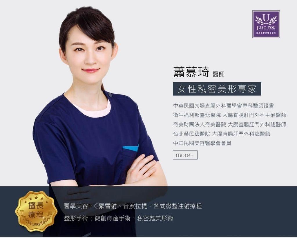 佳思優整形醫美診所 蕭慕琦醫師  痔瘡微瘡手術  (30)