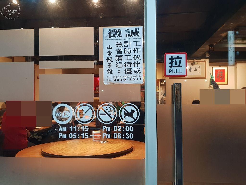 山東小館 新店 (2)