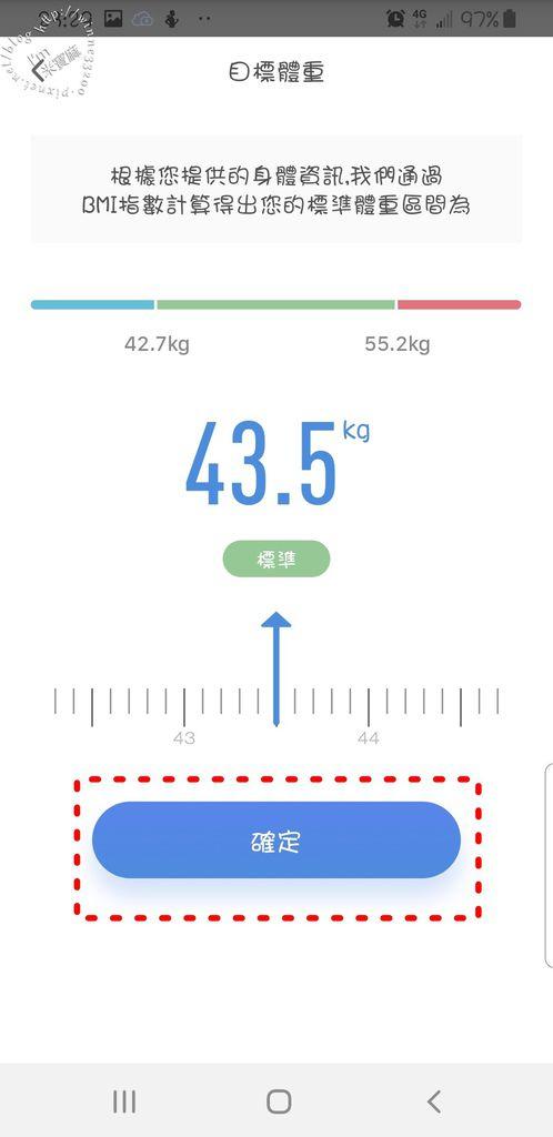 iNO藍牙智能體重計。我的第一台藍牙體重計 (7)