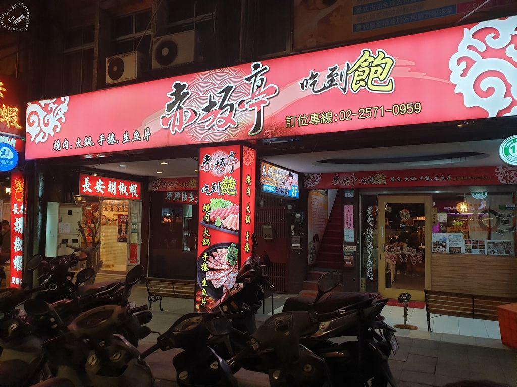 赤坂亭日式燒肉 (1)