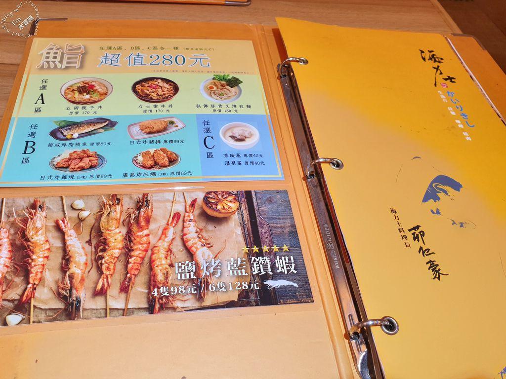 海力士平價日式料理 (6)