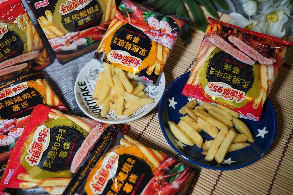 聯華食品卡迪那95℃薯條。炙燒和牛風味。軍艦龍蝦風味 (14)