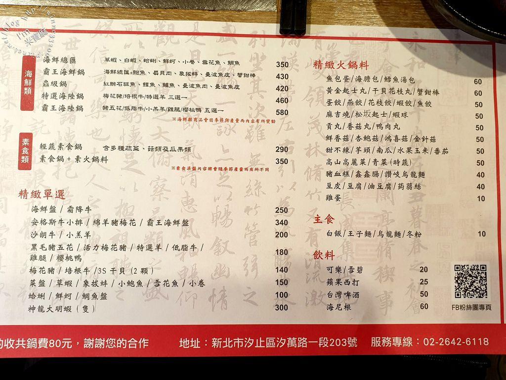 蘭亭序精緻石頭鍋涮涮鍋 汐止火鍋 (47)
